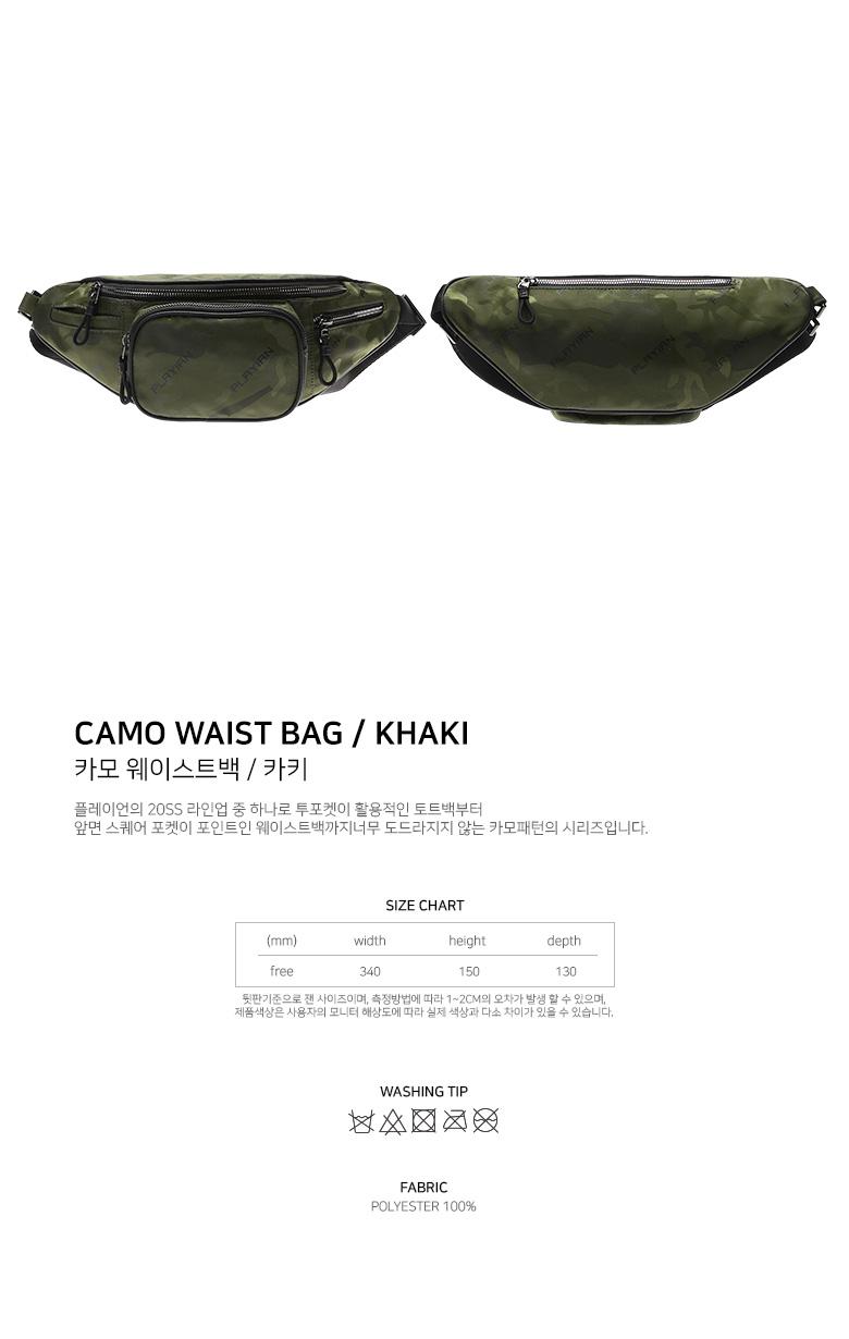 camo waist bag_카모 웨이스트백(PW01UKHI)
