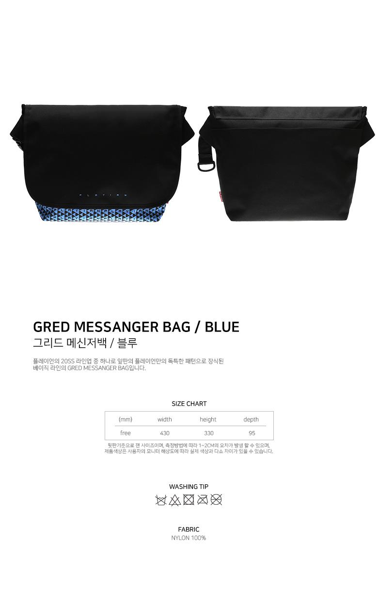 Gred messenger bag_그리드 메신저백(PM04UBLU)