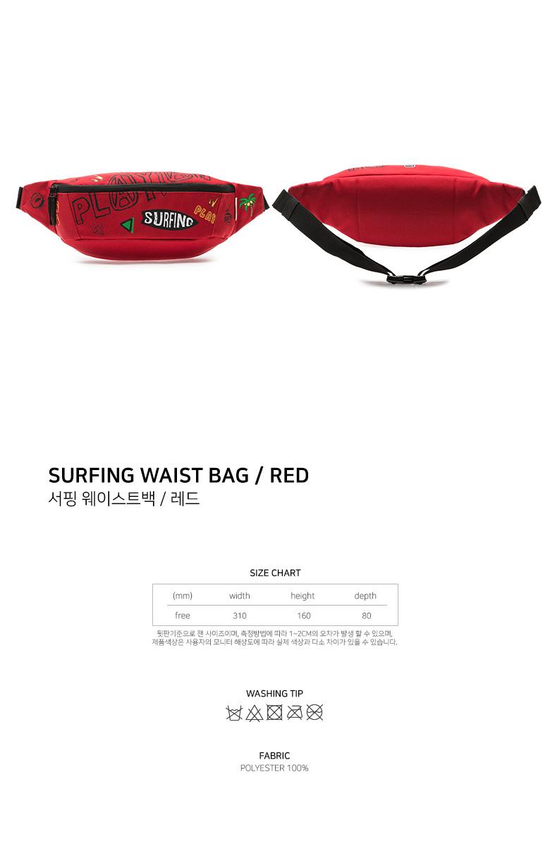 Surfing waist bag_서핑 웨이스트백(EW07URED)