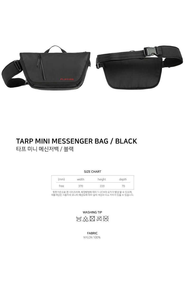 Tarp mini MESSENGER BAG_타프 미니 메신저 백(EM04UBLK)